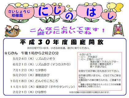 H30年度さいしょうじ幼稚園園.jpg